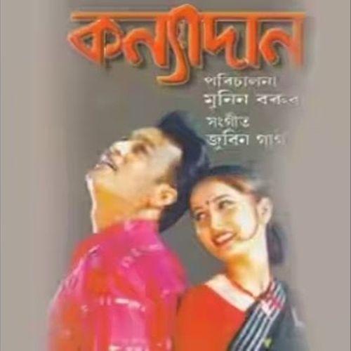 Kanyadaan (2002)
