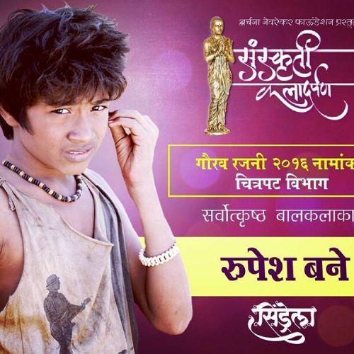 Rupesh Bane Debut Award