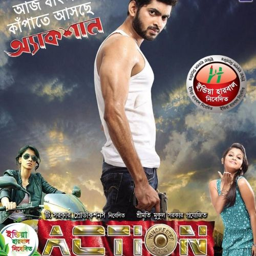 Action (2014)