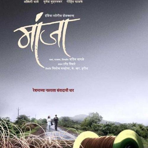 Manjha (2017)