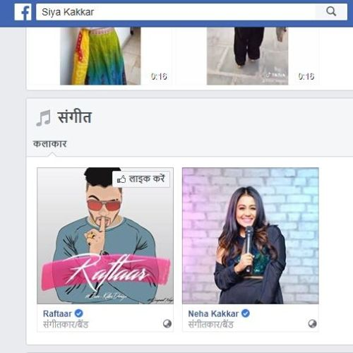 Siya follows Neha Kakkar and Raftaar