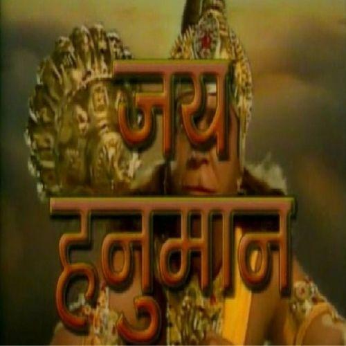 Jai Hanuman (1994)