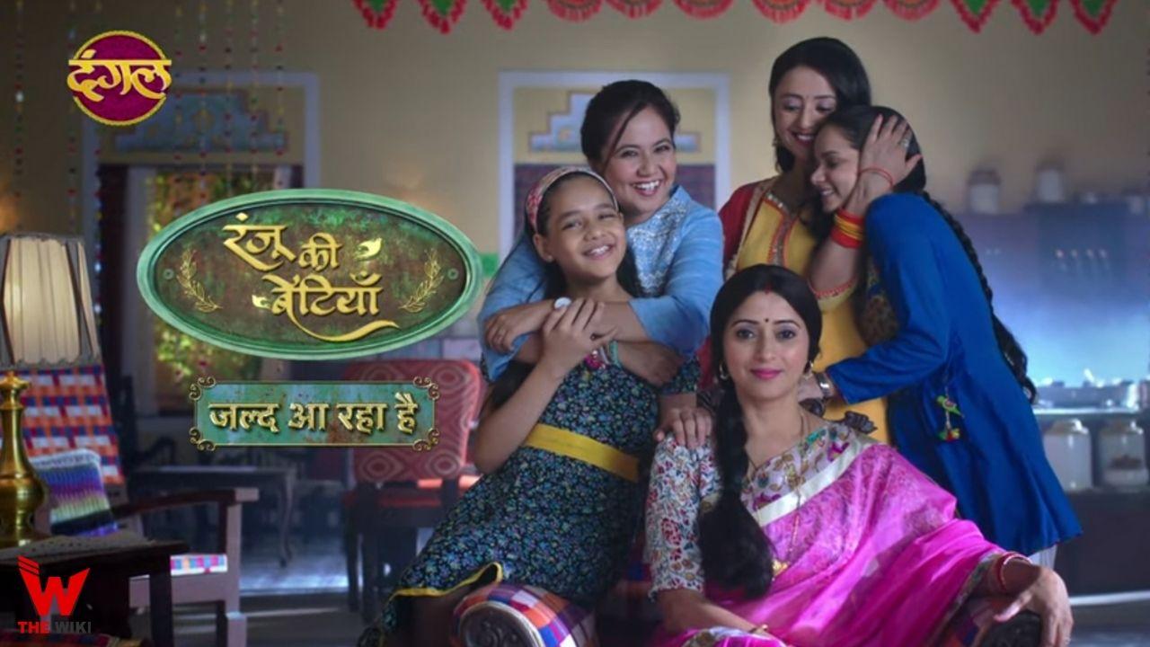 Ranju Ki Betiyaan Dangal Tv Serial Cast Timings Story Real Name Wiki More Hello frieds welcome back on dangal plays. ranju ki betiyaan dangal tv serial